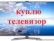 Покупаю ЖК телевизоры рабочие и нерабочие Покупаю ЖК телевизоры рабочие и нерабочие. Телевизоры (ЖК, LCD, LED, Smart TV, LED панели), от 19 диагонали , Екатеринбург - Телевизоры