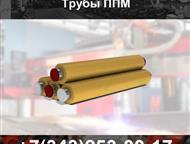 Трубы ППМИ, трубы в ППМ изоляции Тепловую изоляцию труб, изготовленную из вспененной композиции полиуретана и минерального заполнителя, отличает высок, Екатеринбург - Строительные материалы