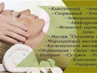 Нужен качественный оздоровительный массаж? Массаж на Ямашева. Классический лечебный массаж при остеохондрозе, боли в спине и шее, суставах. Косметичес, Казань - Массаж