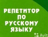 Репетитор по русскому языку Быстро и качественно подготовлю к экзаменам по русскому языку 9-11 классы! Только высшие баллы! Опытный педагог с большим , Магнитогорск - Репетиторы