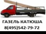 Перевозки на автомобиле Газель Катюша Грузоперевозки на автомобилях Газель Катюша.   Это обыкновенная бортовая Газель, в кузове которой установлена сп, Москва - Транспорт (грузоперевозки)
