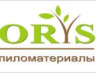 Москва: Пиломатериалы ценных и хвойных пород Компания «Орис Трейд» – крупный поставщик качественных пиломатериалов с 2005 года.   Ассортимент:  •обрезные и н
