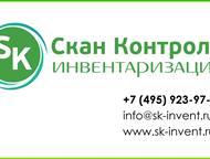 Москва: Независимая инвентаризация Компания «Скан Контроль» специализируется на проведении независимой профессиональной инвентаризации товарно-материальных це