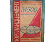 Цемент М500 Д0 и М500 Д20 тарированный в мешках и биг-бэгах Компания по продаже строительных материалов ООО Грузовоз предлагает портланд цемент М500 Д, Москва - Строительные материалы