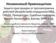 Независимый Правозащитник Защита прав граждан от противоправных действий (бездействий) сотрудников МВД, ГИБДД, Прокуратуры, Судебных приставов, Врачей, Нижний Новгород - Юридические услуги