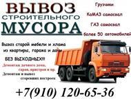 Вывоз мусора, старой мебели Специалисты нашей компании имеют огромный опыт в вывозе мусора. Мы готовы предоставить вам любую технику от самосвала, до , Нижний Новгород - Разные услуги
