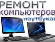 Компьютерная помощь Скорая компьютерная помощь:   -Установка Windows XP/7/8;   - Полный набор программ;   - Microsoft Office   - Установка антивируса , Прокопьевск - Ремонт компьютеров, ноутбуков, планшетов