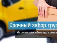 Акция срочный забор груза в Москве Условия акции:   Забор груза осуществляется по услуге сборные грузоперевозки;  Заявка должна быть подана до 13:00 ч, Самара - Транспорт (грузоперевозки)