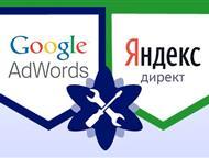 Санкт-Петербург: Контекстная реклама –стабильный источник клиентов Компания FirstWeb предлагает настройку и ведение контекстной рекламы в сети интернет. Мы подберем са