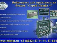 Вибропресс для строительных блоков Современный и высокоэффективный вибропресс для блоков позволяет получать до тысячи готовых бетонных блоков за одну , Владивосток - Строительные материалы