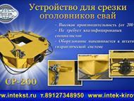 Оборудование для срезки свай Компания «Интэк» предлагает уникальное оборудование для срезки оголовников свай «Ср-200». Благодаря простой эксплуатации,, Волгоград - Строительные материалы