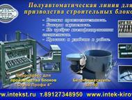 Воронеж: Вибропресс для блоков Современный и высокоэффективный вибропресс для блоков позволяет получать до тысячи готовых бетонных блоков за одну стандартную в